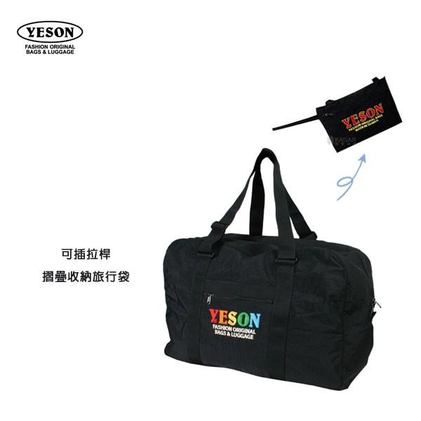 YESON 永生 台灣製造 輕量 多尺寸 YKK拉鍊 可插拉桿 摺疊收納 行李袋 購物袋旅行袋 529