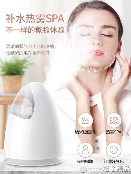 蒸臉器熱噴面臉美容儀噴霧機加濕納米補水蒸臉儀打開毛孔熱噴家用  (橙子精品)