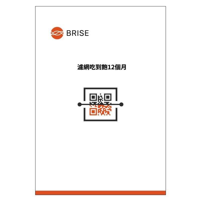 BRISE C200 一年濾網吃到飽服務包