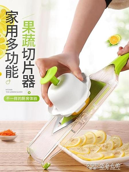 檸檬切片器多功能切菜神器水果切片機土豆絲切絲器蘿卜擦絲刨絲器 探索先鋒