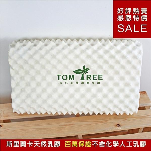 枕頭 / 天然乳膠按摩枕 - 頂級斯里蘭卡 天然乳膠 - Tom Tree