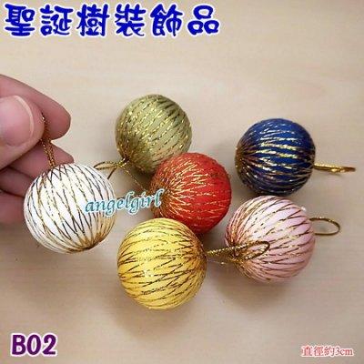紅豆批發百貨/(1包6入)3cm金線球繞線彩色聖誕球/聖誕樹吊飾配件掛飾/聖誕節裝飾品會場布置用品【編號:聖誕B02】