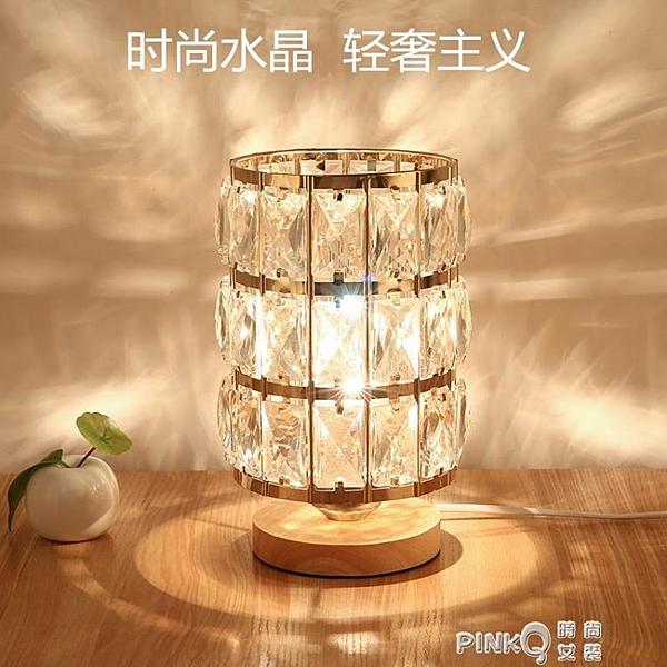 水晶台燈臥室床頭燈創意浪漫婚慶北歐小夜燈裝飾簡約現代田園台燈  (橙子精品)