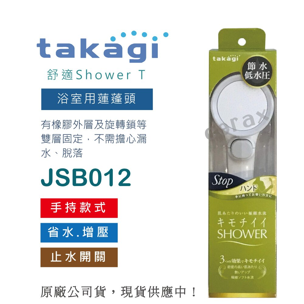 【日本Takagi】舒適 Shower T 浴室用蓮蓬頭 手持 省水 附止水開關(JSB012)