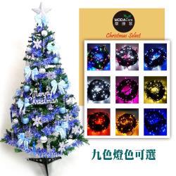 摩達客 幸福8尺/8呎(240cm)一般型裝飾綠聖誕樹 (+藍銀色系配件)+100燈LED燈3串(贈IC控制器)