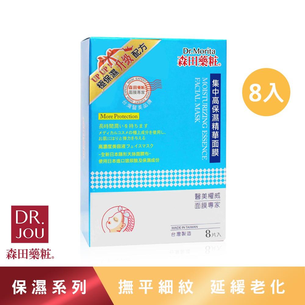 【森田藥粧】集中高保濕精華面膜 8片/盒