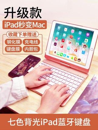 2019新款ipadair2藍芽鍵盤保護套3蘋果pro11平板電腦10.5寸mini4帶筆槽殼子2017外接9.7寸2018網紅可愛5超薄
