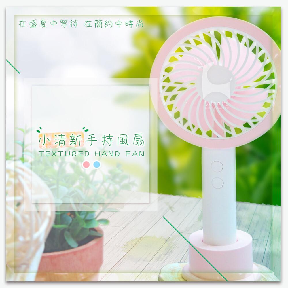夜燈手持隨身風扇 附同色底座 兩段風力切換