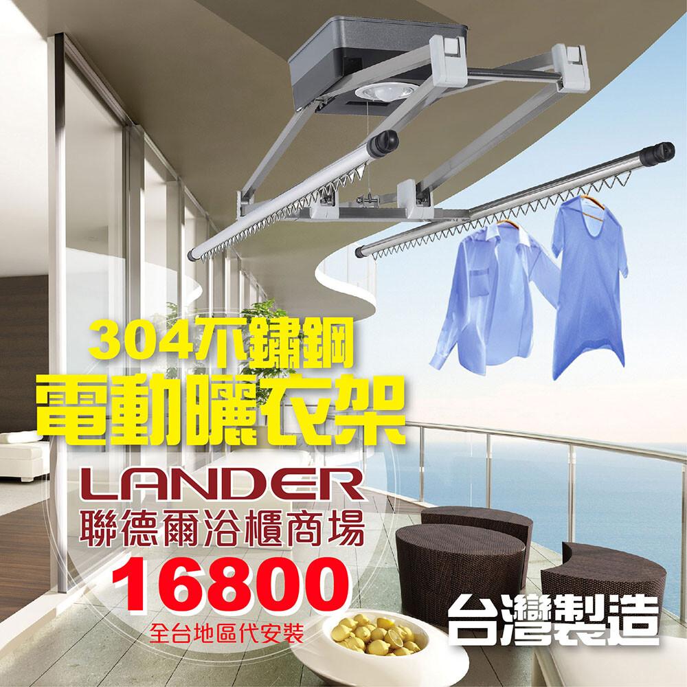 聯德爾ln-8180智能型 304不鏽鋼 電動曬衣架 (遙控升降/led照明)全省代安裝