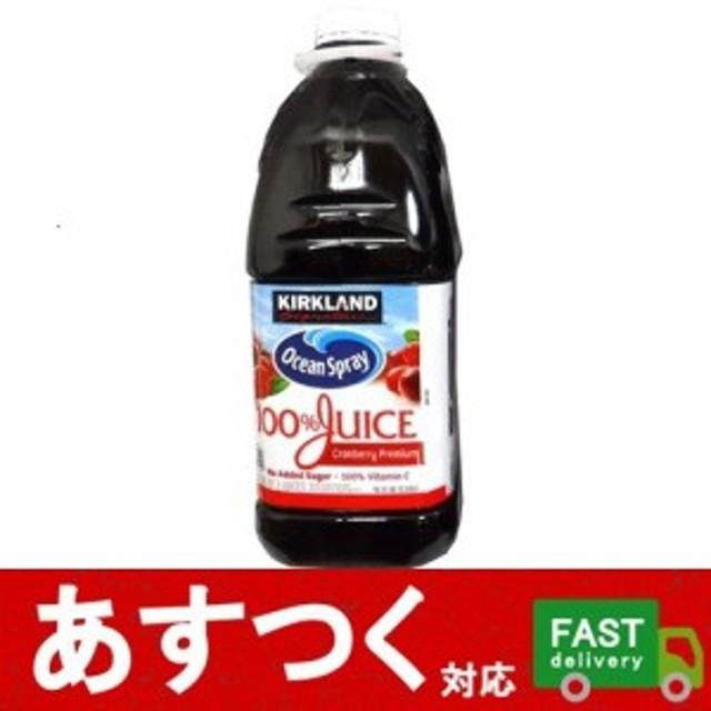 (小分け1本 カークランド クランベリージュース オーシャンスプレー 2.83L)砂糖不使用 おいしい100%ジュース 2830ml OCEAN SP