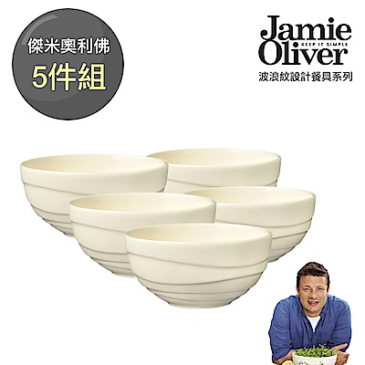 英國Jamie Oliver波浪紋設計白瓷碗(5件組)