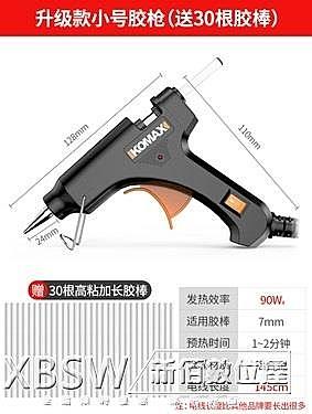熱熔膠槍手工家用熱融膠搶高黏強力膠棒熱熔膠容7-11MM膠水塑膠槍CY『新佰數位屋』