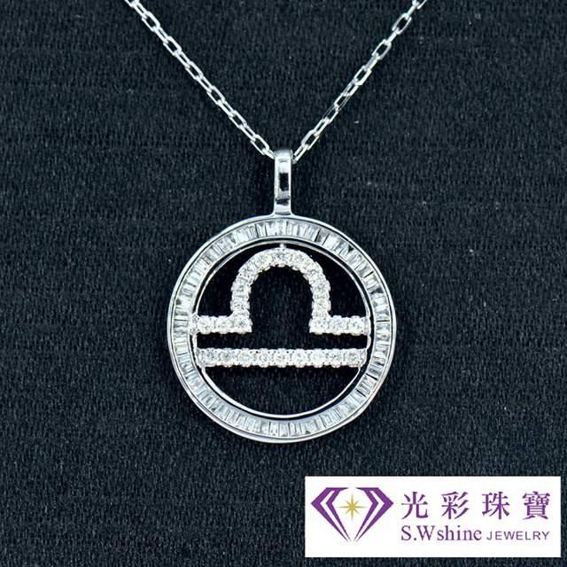 光彩珠寶  18K金十二星座鑽石項鍊 天秤座