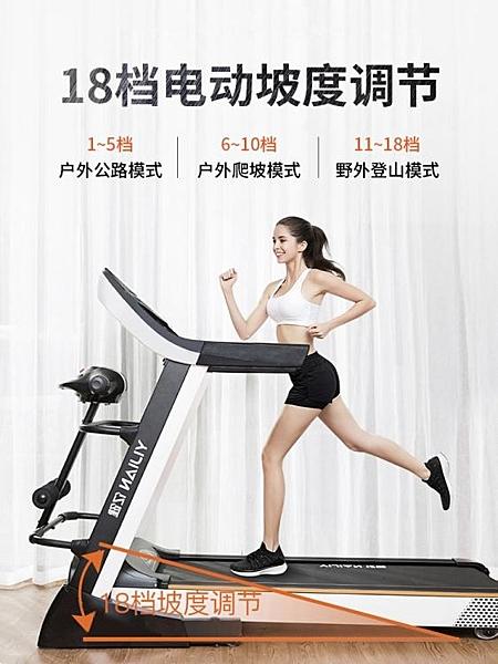 跑步機億健8096跑步機家用款多功能減肥超靜音大型小折疊室內健身房專用 220v JD  美物 交換禮物