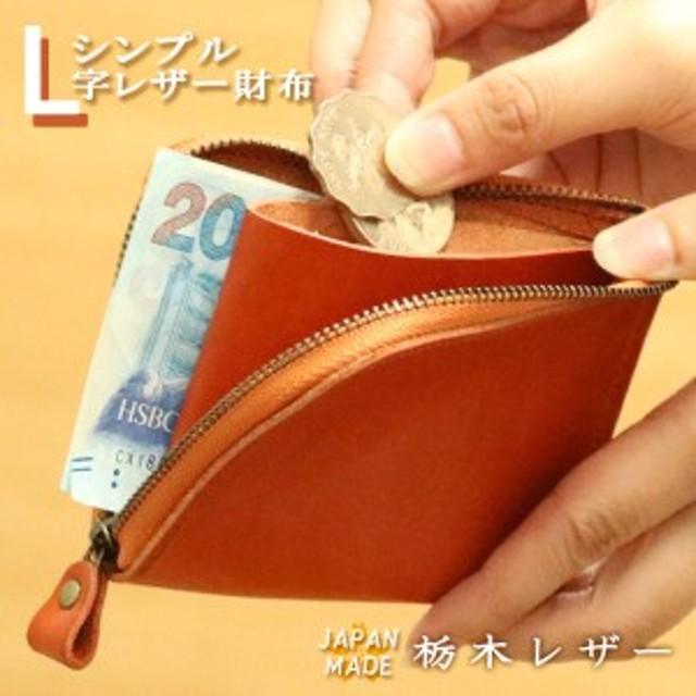 栃木レザー L字ファスナー財布 メンズ レディース L-20487-RDBR レッドブラウン
