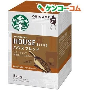 スターバックス オリガミ パーソナルドリップ コーヒー ハウスブレンド ( 5個入 )