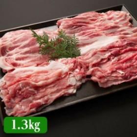 村松精肉店 (静岡)(料理王国100選5年連続 富士幻豚) しゃぶしゃぶセット(1.3kg)