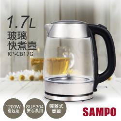 【聲寶SAMPO】1.7L玻璃快煮壺 KP-CB17G 送!柴犬飲料提袋