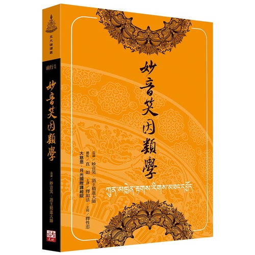 妙音笑因類學Jamyangshaypa's Reasoning Topics