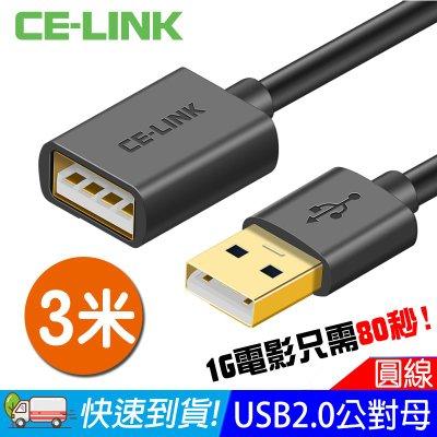 CE-LINK USB2.0 圓線 公對母延長線 3米 轉接線 黑白兩色 鍍金接口(CE-4154,CE-2483)