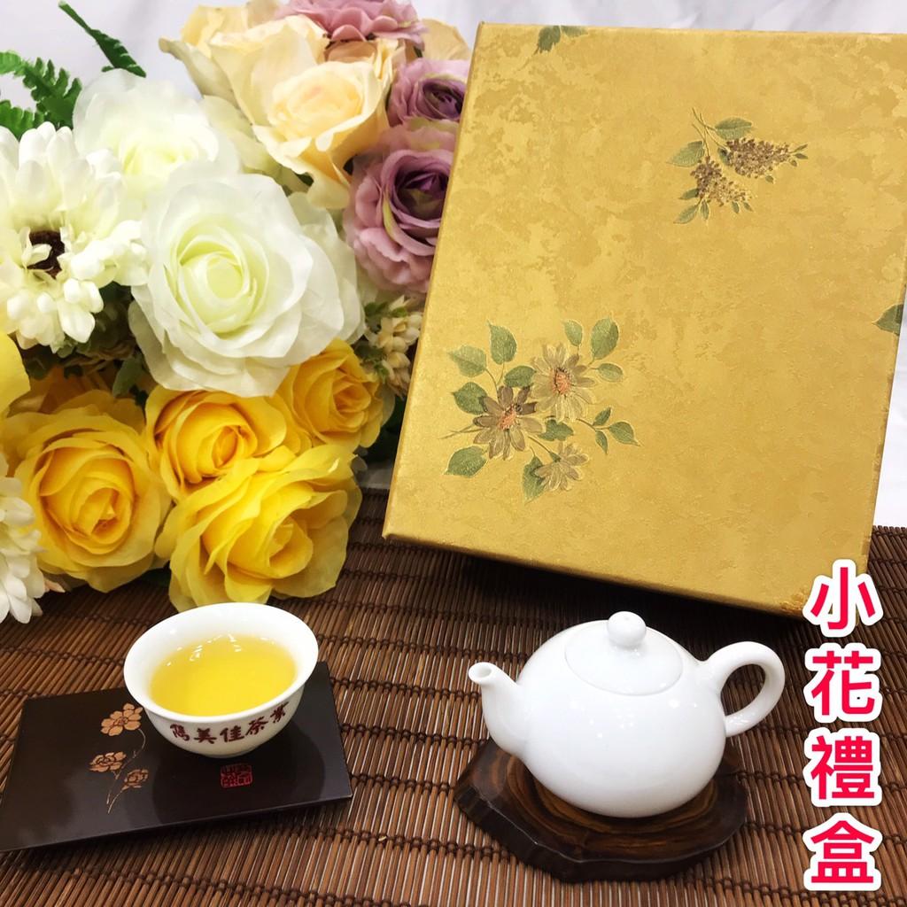 「雋美佳」茶葉禮盒 客製化禮盒 年節禮盒 伴手禮 禮物 高山烏龍茶美食伴手禮送禮客製化禮品