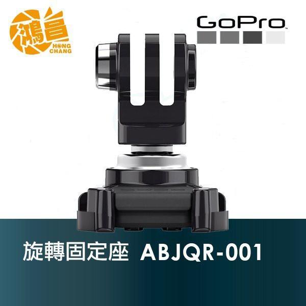 GoPro 球型可調角度連接座 台閔公司貨 ABJQR-001 hero5 hero6【鴻昌】