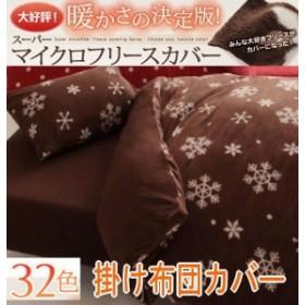 掛け布団カバー シーツ シングル 毛布のように暖かマイクロフリース MFK