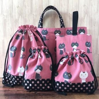 入園入学5点セット☆おすまし黒猫♪ピンク♪