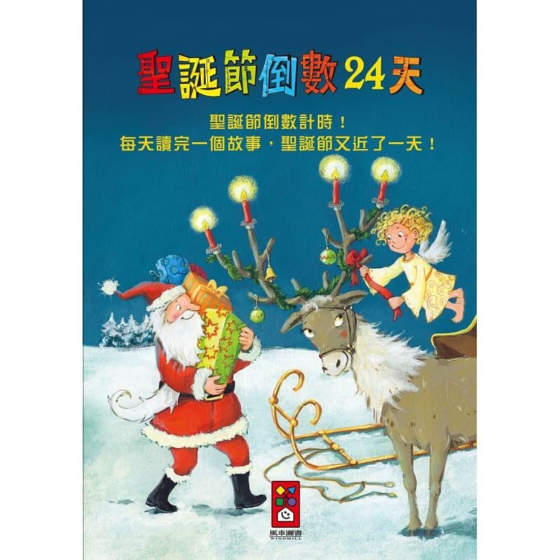 風車 聖誕節倒數24天 9789862234112 【童書繪本】