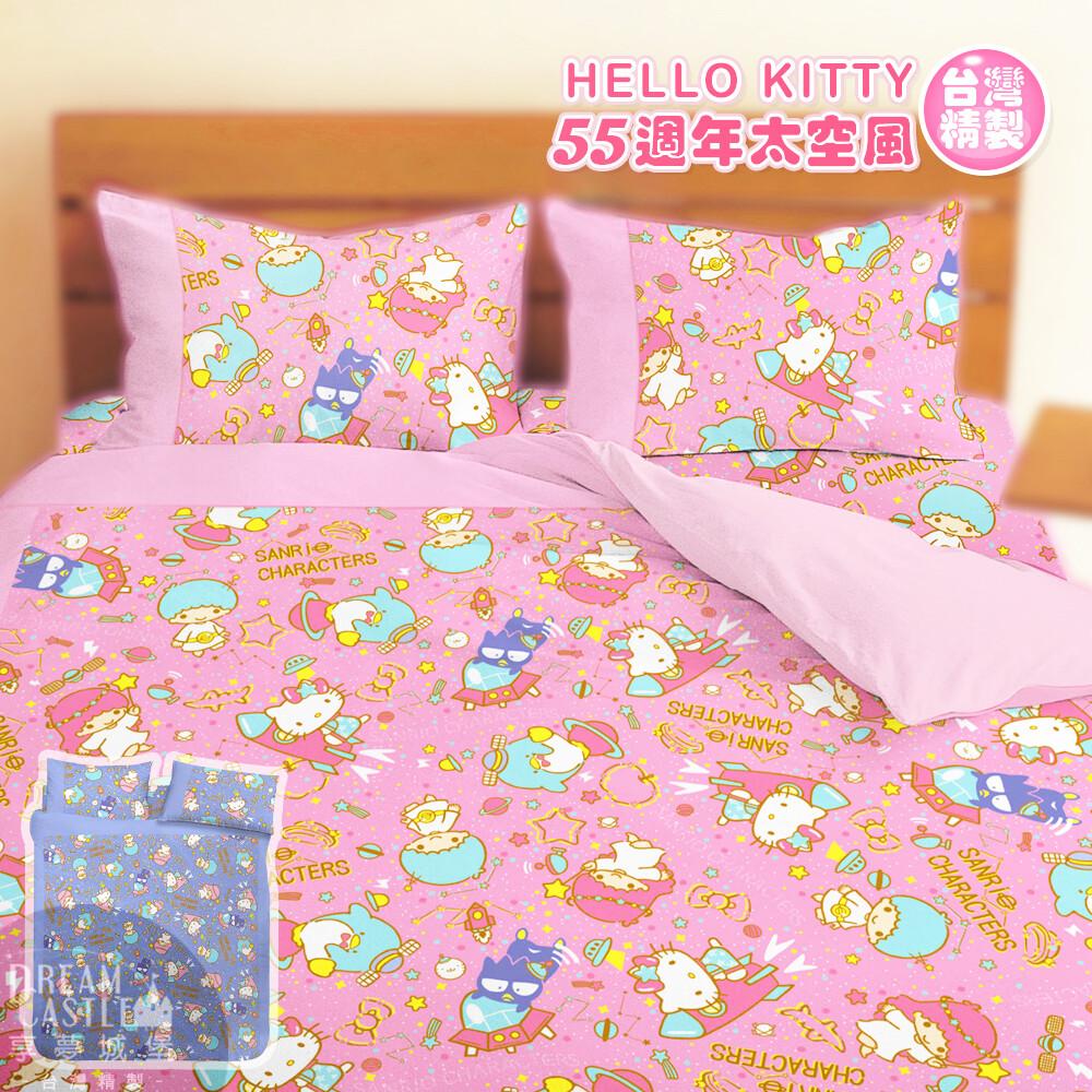 享夢城堡雙人床包薄被套四件組-hello kitty 55週年太空風-粉.紫