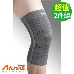 【Atunas 歐都納】專業級超彈性護膝*2入