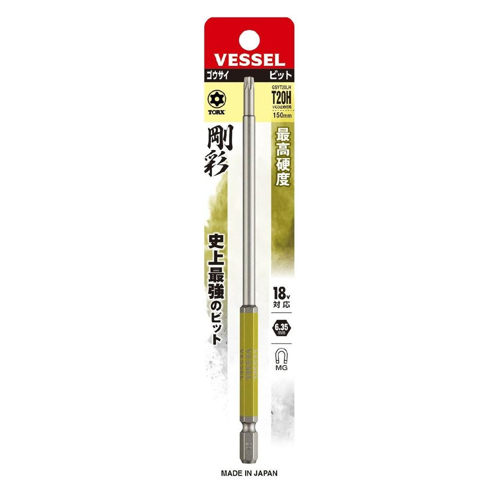 日本 VESSEL GSVT20LH 單頭鋼彩梅花批頭(加長型)T20H×150mm 起子頭 電鑽 加長批頭