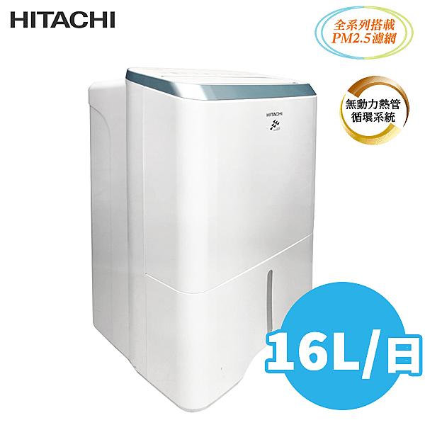 HITACHI日立 16公升 清淨除濕機 RD-320HH