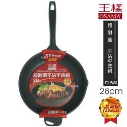 王樣 超耐磨不沾平底鍋/28cm(無蓋) 不沾鍋 電磁爐 SGS 台灣製 KO-9128 OSAMA