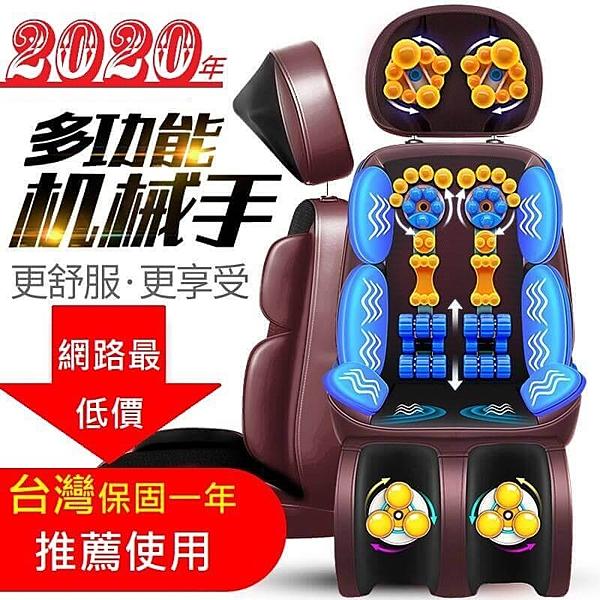 現貨免運費 最新升級款媲美按摩椅 全身揉捏紓壓解憂泰式開背 多功能按摩墊按摩椅四件組