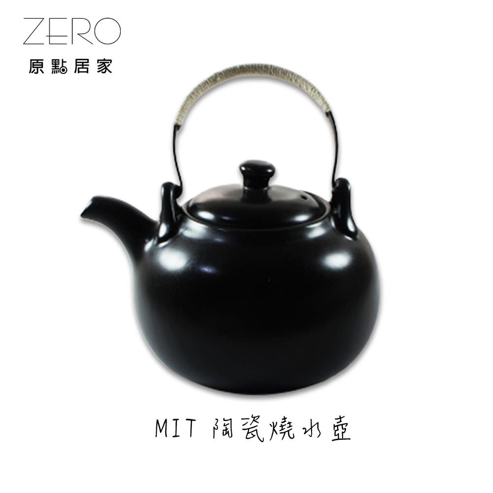 原點居家創意 鶯歌製直火煮水壺 1.6L 養生茶壺功夫茶具煮茶器燒水壺陶瓷可直火明火1600cc 耐火壺