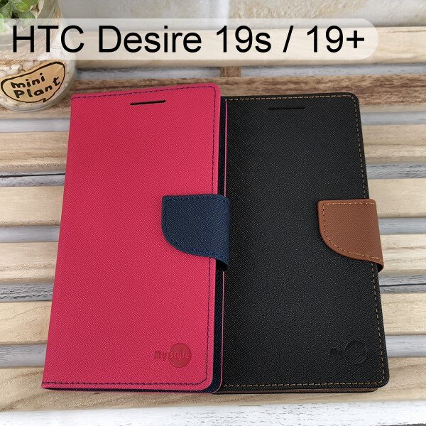 【My Style】撞色皮套 HTC Desire 19s / 19+ (6.2吋)