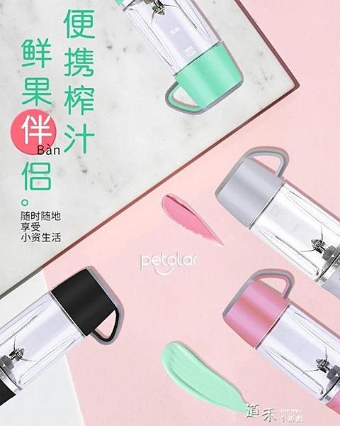 充電榨汁機多功能全自動派多樂男神榨汁杯USB充電果汁杯   【全館免運】