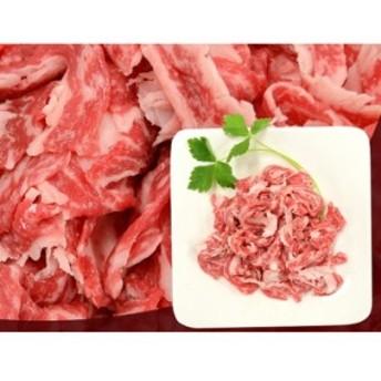【最大600円OFFクーポン配布中】 鳥山畜産食品 (群馬)赤城牛切り落としメガ盛り1kg(小分け)
