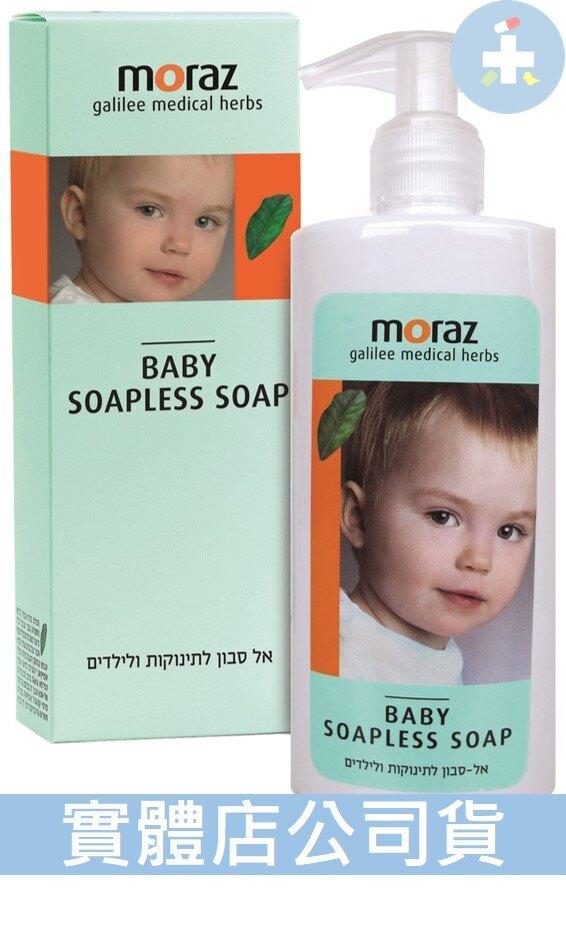 【茉娜姿 Moraz】嬰兒植物精華浴膚乳(250mL)