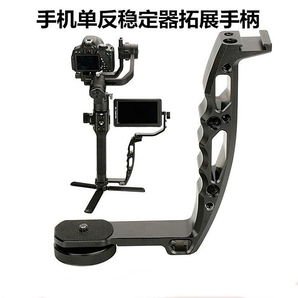 手持穩定器 智云飛宇魔爪云鶴2/Plus如影穩定器通用簡易雙手持手柄監視器支架 亞斯藍