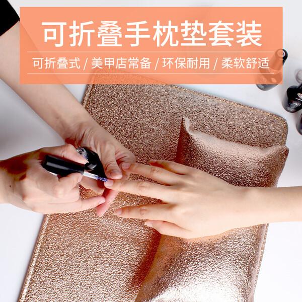 arm-09美甲工具 可折疊美甲手枕套裝 手枕+手墊 靠手墊(2色可選)
