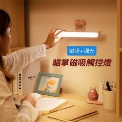 貓掌磁吸觸摸檯燈 貓咪LED調光燈 桌面觸控燈條 化妝鏡燈 閱讀燈 貓咪燈條 USB充電