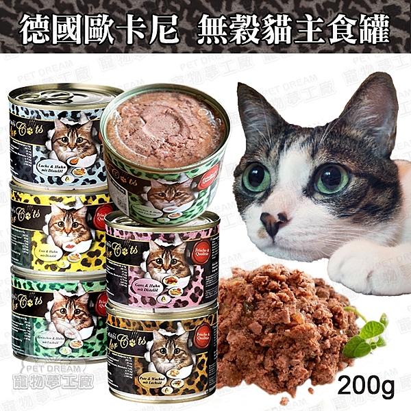 德國歐卡尼 Ocanis 無穀貓主食罐【200g】 歐卡尼 貓罐頭 貓糧 貓罐 貓飼料 鮭魚 成貓 幼貓 全貓