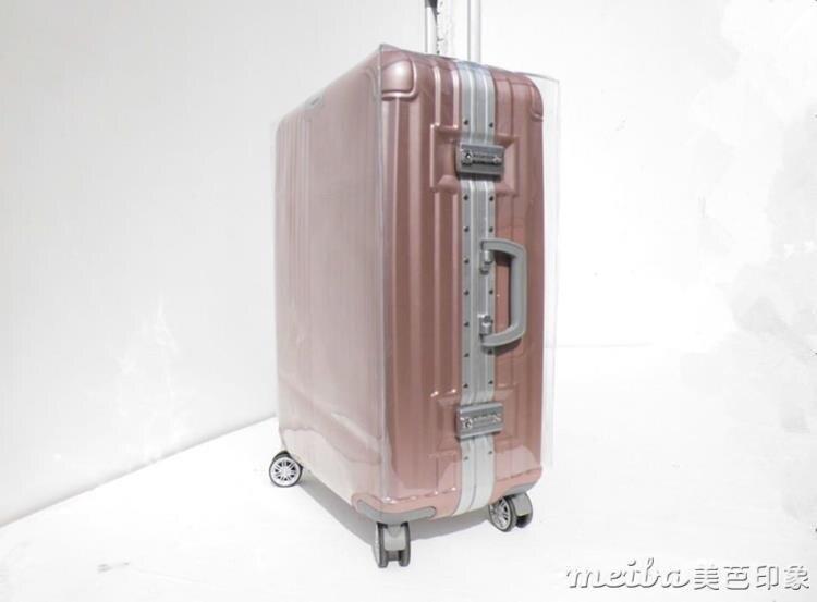 透明旅行箱保護套皮箱耐磨拉桿箱行李箱子套防塵罩26/29寸 秋冬新品特惠
