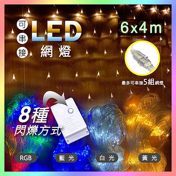 ♢Just-Play 捷仕特♢6*4公尺-新款可串接LED戶外防水網燈 聖誕燈 網燈 造景燈 氣氛燈 氣氛燈串