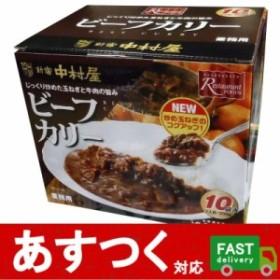 (新宿中村屋 ビーフカリー 200g×10袋)オリジナルブレンドのスパイスを使用 10個セット ビーフカレー レトルト カレー 業務用