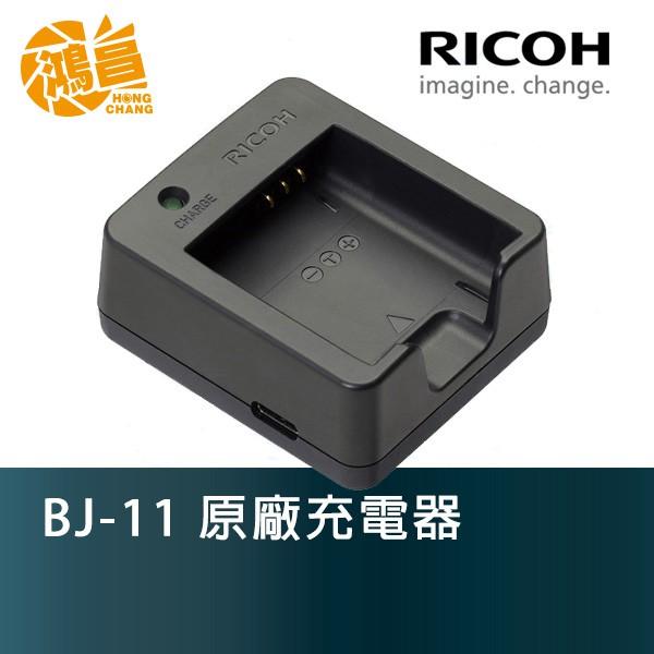 RICOH BJ-11 原廠電池充電器 GR III GR3 專用 PENTAX 公司貨【鴻昌】