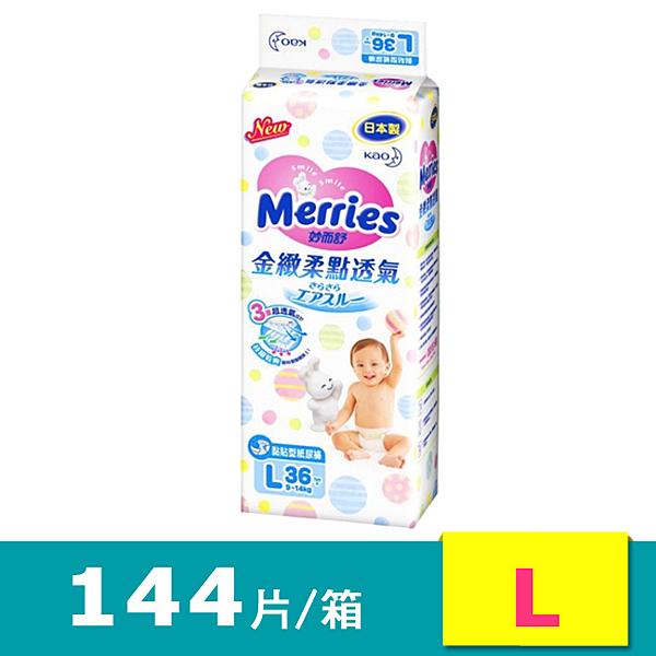 妙而舒 金緻柔點透氣 黏貼型紙尿褲/尿布  日本境內版 L36片X4包/箱購