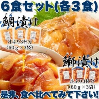 簡単 おいしい ぶっかけ 漬け 冷凍 ストック 来客用 夜食 国産ぶっかけ漬け丼2種(鯛×3食、鰤×3食)